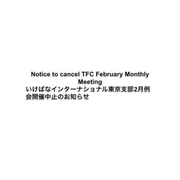 Notice to cancel MONTHLY MEETING<br />2月例会開催中止のお知らせ