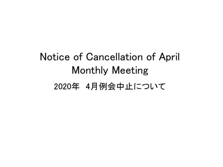 Notice of Cancellation of April Monthly Meeting<br />4月例会中止について