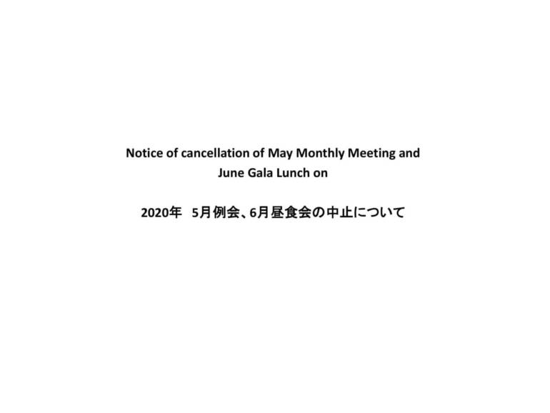 Notice of cancellation of May Monthly Meeting and June Gala Lunch on<br />5月例会、6月昼食会の中止について
